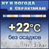 Ну и погода в Стерлитамаке - Поминутный прогноз погоды